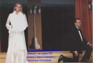Евгений Онегин 2006 2