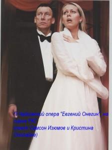 Евгений Онегин 2006 4