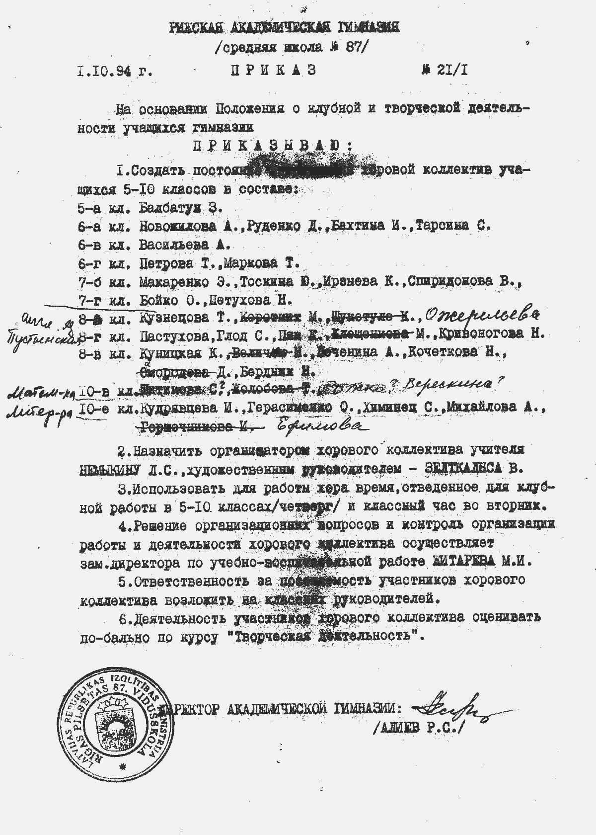 Koris Rikojums 1994