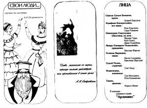1996 Afisha spektaklja