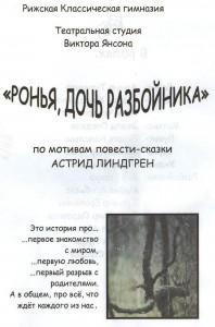 2006 Viktor Jansons Afisha - 1