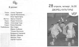 2006 Viktor Jansons Afisha